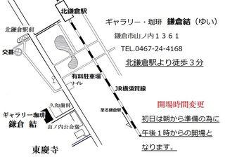 ギャラリー鎌倉結案内状地図